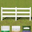 フェンス 樹脂 ホワイト アメリカン バイナルフェンス PVC 幅120cm 高さ120+(40)cm 基本セット 埋込用 3レールズランチ EXキャップ 3RR-E039