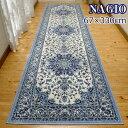 モケット織 ベルギー製 廊下敷き 68×330cm ブルー 高品質 NAGIO