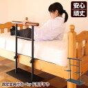 天然木 ベッド用手すり 立ち上がり補助サポート ベッド固定金具付 ベッドガード 81-00