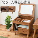 PICO ドレッサー 化粧台 幅45cm 収納特化型デザイン家具 ピコ FAP-0012-JK