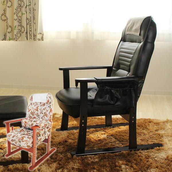 高座椅子 肘付き 安定型 ガス式無段階リクライニング サイド収納ポケット 洗える布カバー付 83-884-YA/83-885-YA/83-952-YA