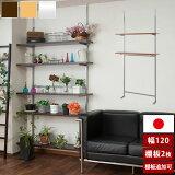 日本製 突っ張り ウォールシェルフ 幅120cm 棚板2枚 オープンラック 壁面収納 棚板無段階調整 NJ-0473/NJ-0474/NJ-0475