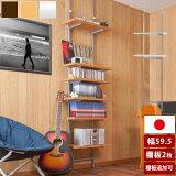 日本製 突っ張り ウォールシェルフ 幅59.5cm 棚板2枚 オープンラック 壁面収納 棚板無段階調整 NJ-0467/NJ-0468/NJ-0469