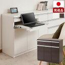日本製 キャビネット型PC作業台 パソコンデスク 幅90cm...