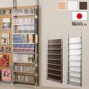 日本製 突っ張り 間仕切り 収納ラック 幅60cm 棚8段 コミック DVD CD AVラック NJ-0127/NJ-0129/NJ-0144
