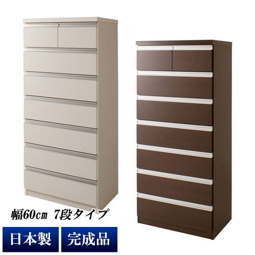 デザインチェスト 7段 スライドレール付 タンス  幅60×奥行40.5×高さ136cm 完成品 日本製 TE-0056/TE-0060