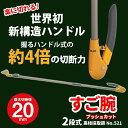 【45%引き】【高枝切り鋏】すご腕プッシュカット2段式 アンビル刃 NO.521 高枝切りバサミ 超