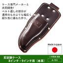 【剪定鋏ケース 8インチ・9インチ用(本革)(A-703)