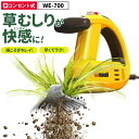 売れてます! ムサシ 除草バイブレーター(WE-700) 雑草抜き 草取り 駆除 草刈り機