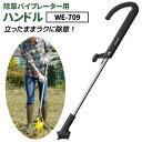 【ムサシ】除草バイブレーター用専用ハンドル(WE-709) ※本体別売り※ ガーデニング