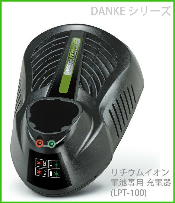 リチウムイオン電池専用充電器(LPT-100)ガーデン・DIY用品・電動工具・DIY・工具作業用品作