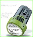 【商品到着後レビューを書いて次回使えるクーポンGET】リチウムイオン電池パック(LPT-200)  ガーデン・DIY用品・電動工具・ DIY・工具 作業用品 作業灯 充電式  電池パックP08Apr16