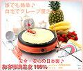 【日本製♪】【即納可能】電器クレープメーカー ドレミ♪ キッチン用品・食器・調理器具 調理機器・...