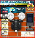 【59%引き】センサーライト led ムサシ RITEX 1W×2LED ハイブリッド ソーラーライト 安心の1年保証付!(S-HB20) 電池 防犯ライト ledソーラーセンサーライト 人感センサーライト 屋外 ledライト 玄関 エクステリア 照明