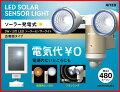 【58%引き】 センサーライト ムサシ RITEX 3W×2LED ソーラーセンサーライト(S-65L) 玄関 照明 LED ...