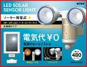【58%引き】 センサーライト ムサシ RITEX 3W×2