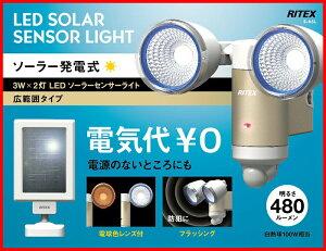 ポイント センサー ソーラーセンサーライト レビュー