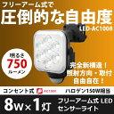 新発売 【53%引き】 ムサシ RITEX 8W フリーアー...