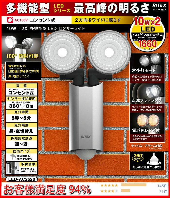 【65%引き】【驚異の明るさ 1660ルーメン】led センサーライト 防犯グッズ ムサシ…...:wakui-shop:10001007
