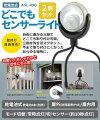 ムサシ RITEX LEDどこでもセンサーライト (ASL-090)安心の6ヶ月保証付 2個セット◎【商品到着後レビ...