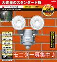 【58%引き】ムサシ RITEX 7W×2 LEDセンサーライト LED-AC314 (安心の1年保証付) 防犯グッズ led センサーライト 屋外 ledライ...