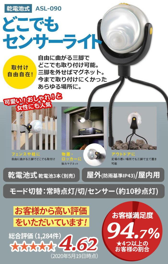 LEDセンサーライト 【55%引き】ムサシ LEDどこでもセンサーライト 6ヶ月保証付(A…...:wakui-shop:10000227