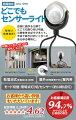 LEDセンサーライト 【59%引き】ムサシ LEDどこでもセンサーライト 6ヶ月保証付(ASL-090) 屋外セン...