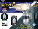 3年間保証 防犯グッズ センサーライト ムサシ RITEX 360°センサーG ハロゲン150W(G-5150)花 ガーデン DIY エクステリア 人感センサー ライト イルミネーション セキュリティ用 防犯ライト 屋外 P08Apr16