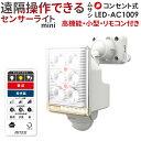 新商品 【58%引き】ムサシ RITEX 9W×1灯 フリーアーム式LEDセンサーライト リモコン付(LED-AC1009) コンセント式 AC 屋外 人感センサーライト 玄関 ガレージ 防犯ライト 照明 LED
