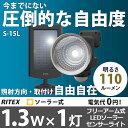 センサーライト ムサシ RITEX 1.3W×1灯 フリーアーム式 LEDソーラーセンサーライト (S-15L)【53%引き】【商品到着後レビューを書いて次回使えるクーポンGET】玄関 照明 LED ソーラーライト ledソーラーセンサーライト 屋外 防犯グッズ 防犯ライト 人感センサー ledライト