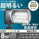 【48%引き】センサーライト ムサシ RITEX 8W ワイド フリーアーム式 LEDソーラーセンサ...