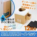 簡易トイレ【緊急用簡易トイレセット (TPS-80)】携帯ト...