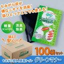 簡易トイレ【もみがら炭入簡易トイレ グリーンマナー(100袋...