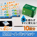 簡易トイレ【緊急トイレパックセット (ETP-30S)】携帯...