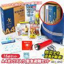 【A4BOX入り緊急避難セット(AEC-050)】 防災セッ...