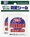 防犯シール【防犯装置設置済・地球VER】Sサイズ2枚組 豊光...