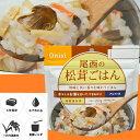 尾西食品 最大5年保存食アルファ米 尾西の松茸ごはん 100...