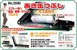 先着価格【送料無料】空き缶つぶし器 ガス抜き付き2006 かさばる空き缶を5分1のに圧縮P08Apr16