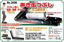 先着価格【送料無料】空き缶つぶし器 ガス抜き付き2006 かさばる空き缶を5分1のに圧縮P08Apr