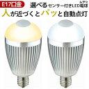 ムサシ RITEX 人センサー付LED電球40型E17 ※2個セットではありません※ S-LED40L17 S-LED40N17 電球色 昼白色 センサーライト led イン..