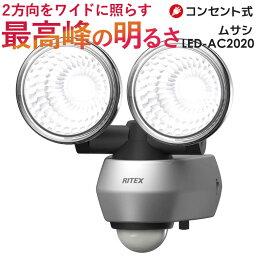 【54%引き】 再入荷!あす楽対応<strong>センサーライト</strong>【驚異の明るさ 1660ルーメン】 ムサシ【RITEX】10W×2 LED<strong>センサーライト</strong>(LED-AC2020)ライト 防犯 玄関 照明 防犯ライト ledライト 人感<strong>センサーライト</strong> 屋外