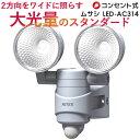 【62%引き】 ムサシ RITEX 7W×2 LEDセンサーライト LED-AC314 (安心の1年...