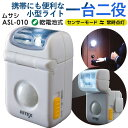 ムサシ RITEX LEDマイクロセンサーライト(ASL-010) インテリア 寝具 収納 センサー ライト 照明 ledライト センサーライト 便利な1台2..