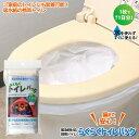 簡易トイレ【緊急時対応携帯トイレ らくらくトイレパック】携帯...