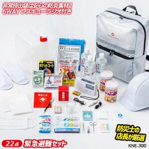 【緊急避難セット(KNE-300)】 防災セット 防災グッ