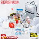 【2人用緊急避難セット(KNE-400W)】 防災セット 防...