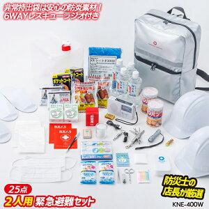 【2人用緊急避難セット(KNE-400W)】 防災セット 防