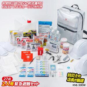 【2人用緊急避難セット(KNE-500W)】 防災セット 防