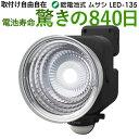 【53%引き】 LEDセンサーライト ムサシ RITEX 3.5W×1灯 フリーアーム式 LED乾電池センサーライト (LED-135) 電池 人感センサー ライト 屋外 防犯ライト センサー ledライト エクステリア 照明 セキュリティ用 防犯グッズ