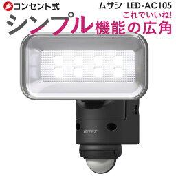 【53%引き】 センサーライト ムサシ RITEX 5Wワイド LEDセンサーライト (LED-AC105) 防犯ライト ledライト <strong>人感センサー</strong> ライト 屋外 玄関 照明 防犯グッズ